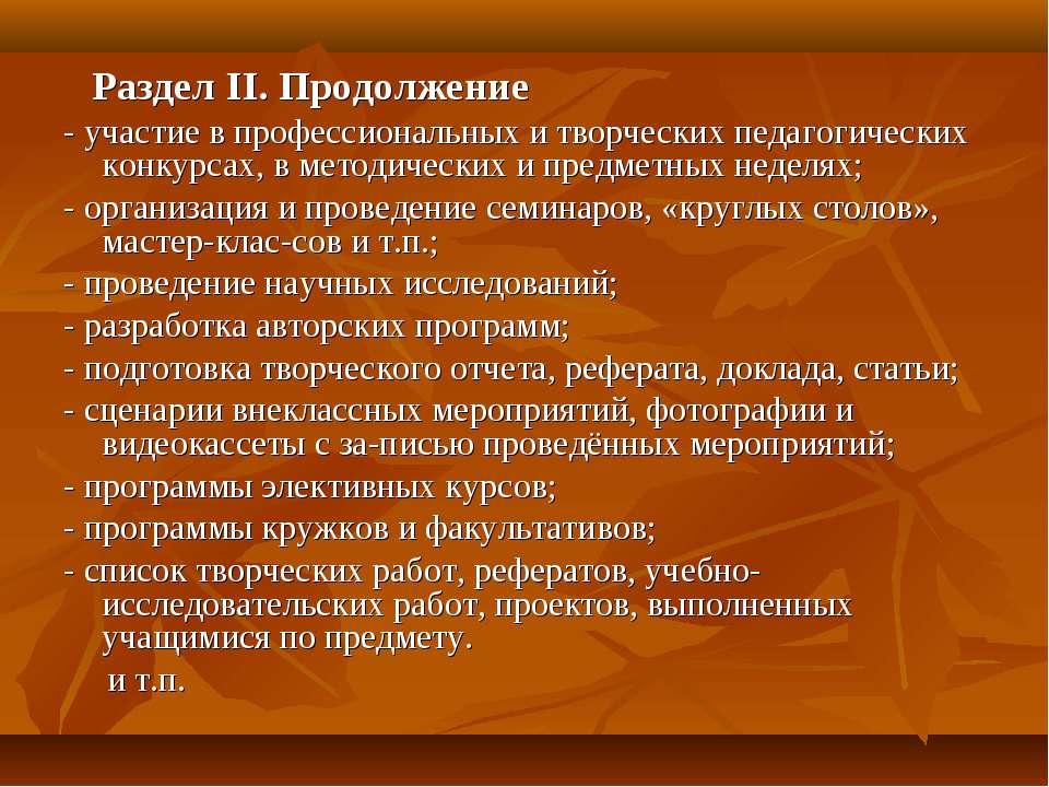Раздел II. Продолжение - участие в профессиональных и творческих педагогическ...