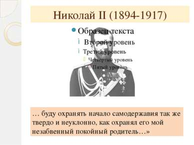 Николай II (1894-1917) … буду охранять начало самодержавия так же твердо и не...