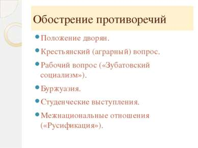 Обострение противоречий Положение дворян. Крестьянский (аграрный) вопрос. Раб...