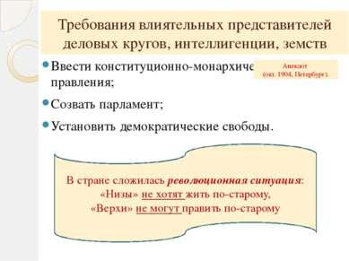 Требования влиятельных представителей деловых кругов, интеллигенции, земств В...