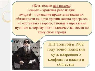 «Есть только два выхода: первый – кровавая революция; второй – признание прав...
