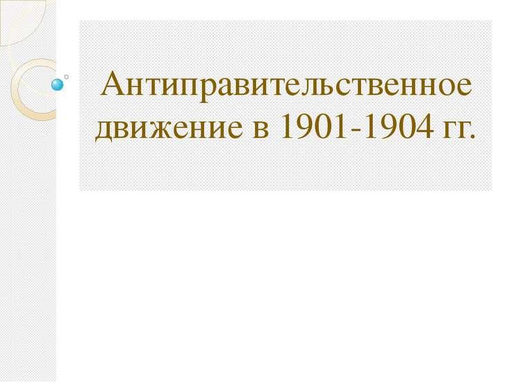 Антиправительственное движение в 1901-1904 гг.