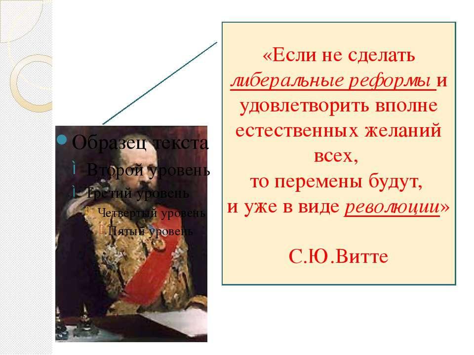 «Если не сделать либеральные реформы и удовлетворить вполне естественных жела...