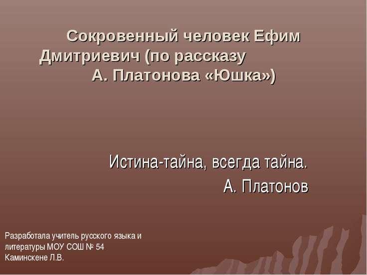 Сокровенный человек Ефим Дмитриевич (по рассказу А. Платонова «Юшка») Истина-...