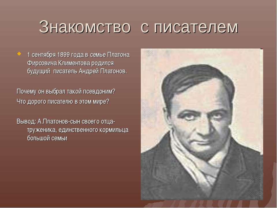 Знакомство с писателем 1 сентября 1899 года в семье Платона Фирсовича Климент...