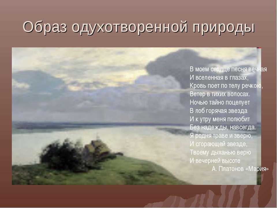 Образ одухотворенной природы В моем сердце песня вечная И вселенная в глазах,...