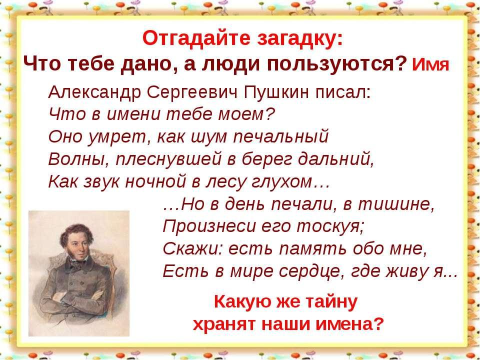 Отгадайте загадку: Что тебе дано, а люди пользуются? Имя Александр Сергеевич ...