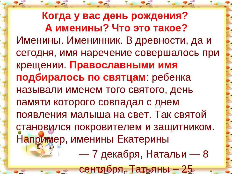 термобелье отличие именины татьяны по православному календарю 2015 одеться так: