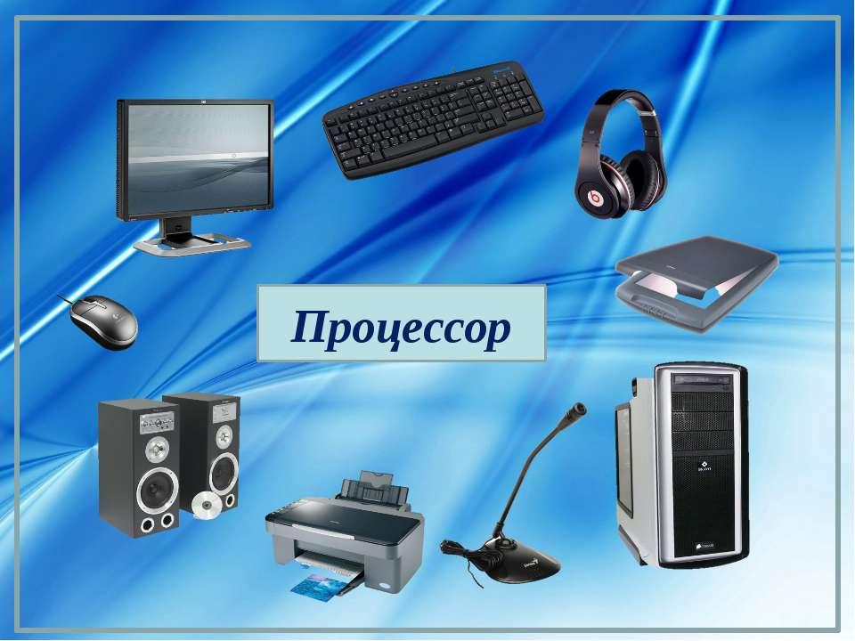 фон http://gotovie-prezentacii.ru/wp-content/uploads/2013/02/fon-prezentacii....