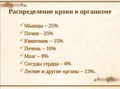 Распределение крови в организме Мышцы – 25% Почки - 25% Кишечник – 15% Печень...