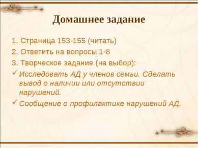 Домашнее задание 1. Страница 153-155 (читать) 2. Ответить на вопросы 1-8 3. Т...