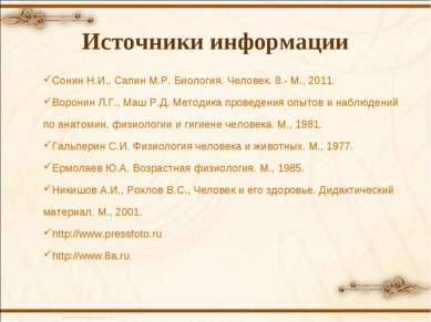 Источники информации Сонин Н.И., Сапин М.Р. Биология. Человек. 8.- М., 2011. ...