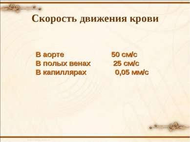Скорость движения крови В аорте 50 см/с В полых венах 25 см/с В капиллярах 0,...