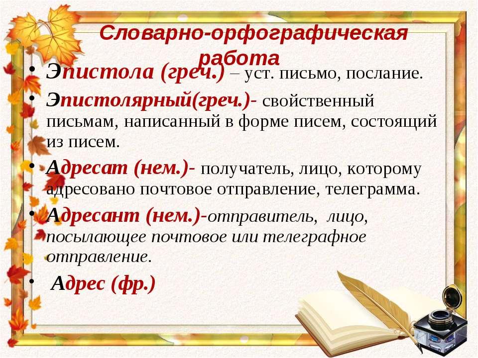 Словарно-орфографическая работа Эпистола (греч.) – уст. письмо, послание. Эпи...