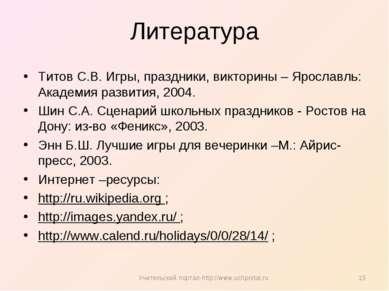 Литература Титов С.В. Игры, праздники, викторины – Ярославль: Академия развит...