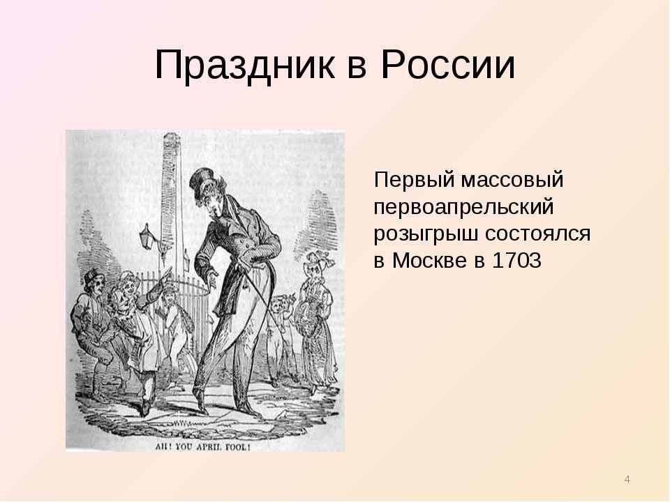 Праздник в России Первый массовый первоапрельский розыгрыш состоялся в Москве...