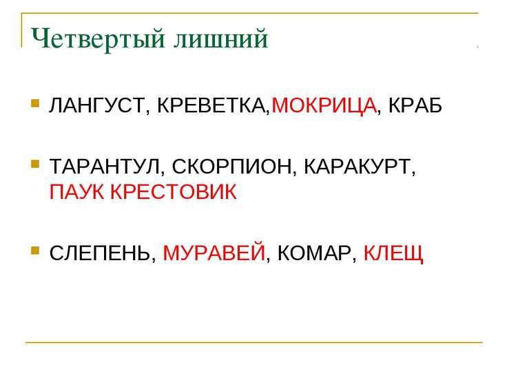 Четвертый лишний ЛАНГУСТ, КРЕВЕТКА,МОКРИЦА, КРАБ ТАРАНТУЛ, СКОРПИОН, КАРАКУРТ...