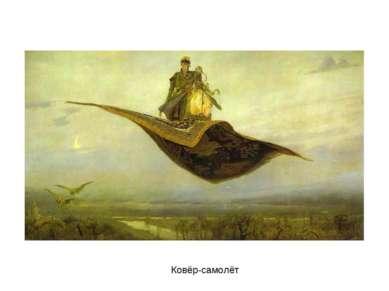 Ковёр-самолёт