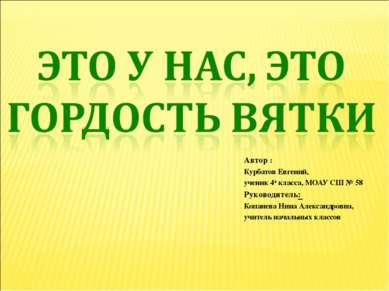 Автор : Курбатов Евгений, ученик 4а класса, МОАУ СШ № 58 Руководитель: Копане...