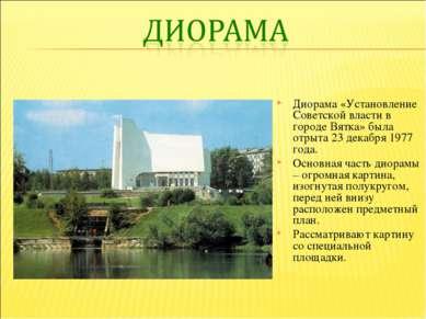 Диорама «Установление Советской власти в городе Вятка» была отрыта 23 декабря...