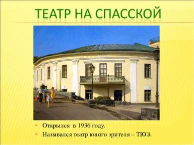 Открылся в 1936 году. Назывался театр юного зрителя – ТЮЗ.