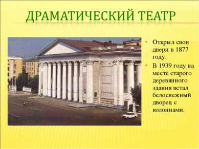 Открыл свои двери в 1877 году. В 1939 году на месте старого деревянного здани...