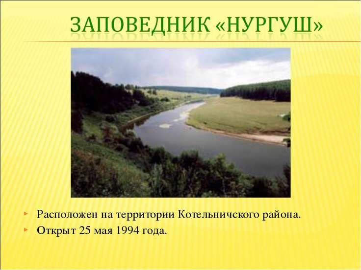 Расположен на территории Котельничского района. Открыт 25 мая 1994 года.