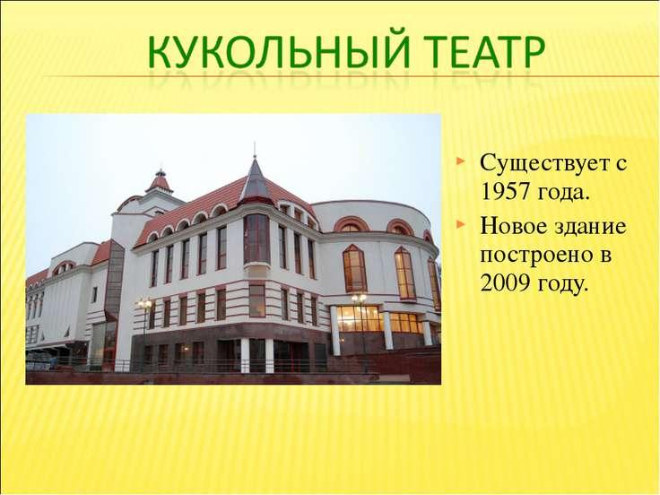 Существует с 1957 года. Новое здание построено в 2009 году.