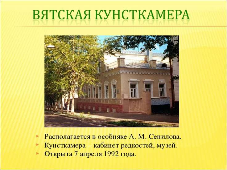 Располагается в особняке А. М. Сенилова. Кунсткамера – кабинет редкостей, муз...