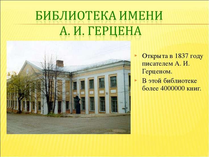Открыта в 1837 году писателем А. И. Герценом. В этой библиотеке более 4000000...
