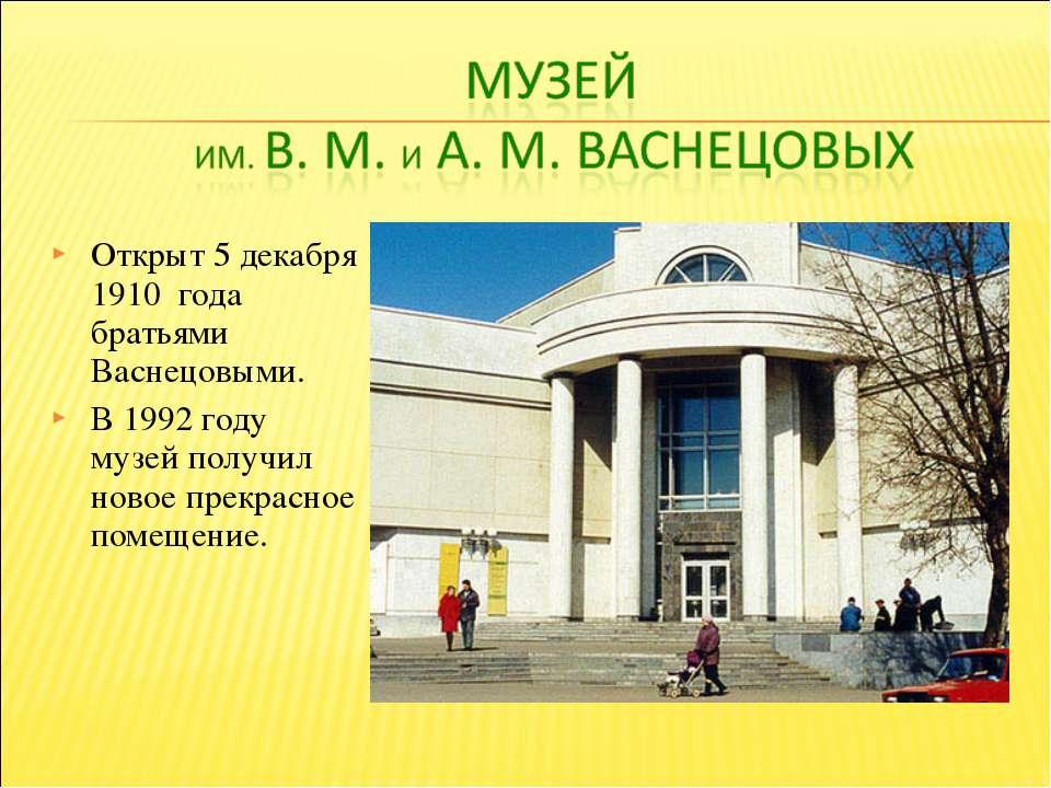 Открыт 5 декабря 1910 года братьями Васнецовыми. В 1992 году музей получил но...