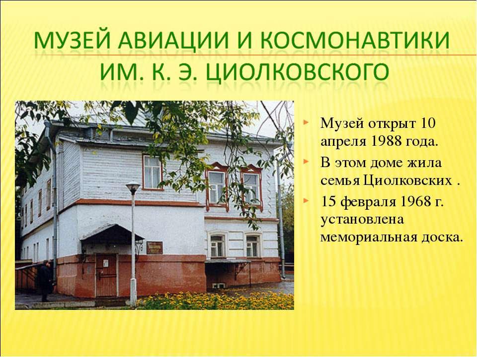 Музей открыт 10 апреля 1988 года. В этом доме жила семья Циолковских . 15 фев...