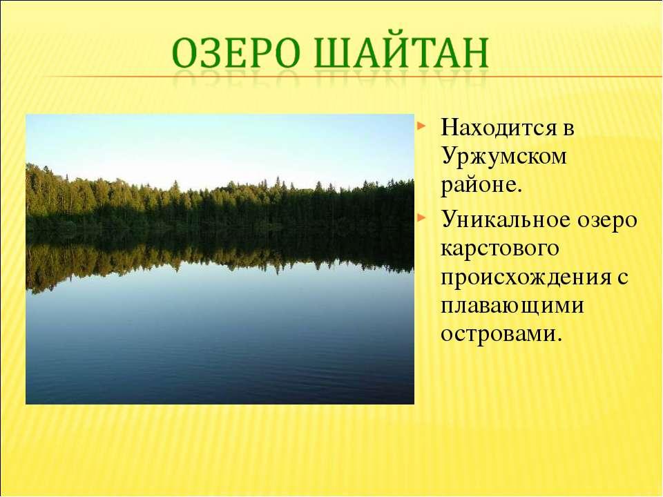 Находится в Уржумском районе. Уникальное озеро карстового происхождения с пла...