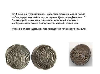 В 14 веке на Руси началась массовая чеканка монет после победы русских войск ...