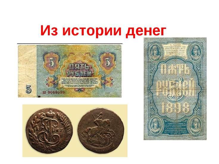 Из истории денег