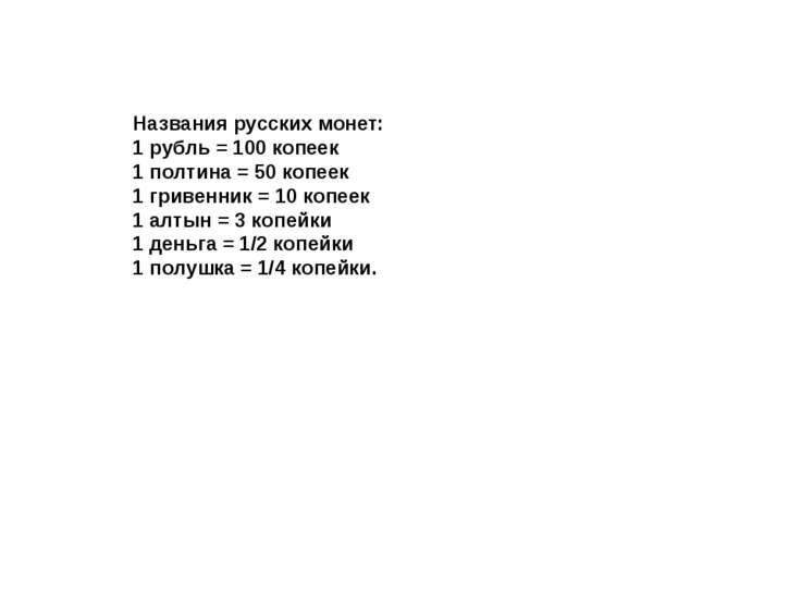 Названия русских монет: 1 рубль = 100 копеек 1 полтина = 50 копеек 1 гривенни...