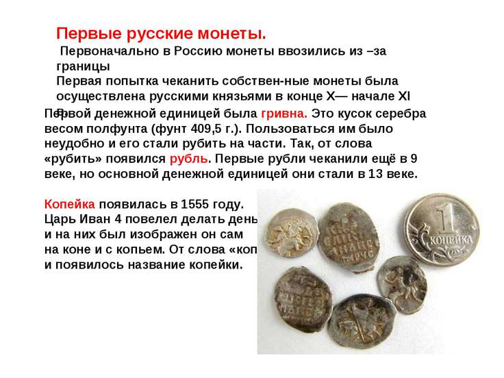 Первые русские монеты. Первоначально в Россию монеты ввозились из –за границы...