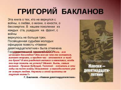 ГРИГОРИЙ БАКЛАНОВ Эта книга о тех, кто не вернулся с войны, о любви, о жизни,...