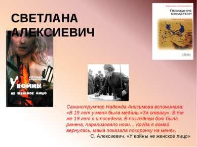 СВЕТЛАНА АЛЕКСИЕВИЧ Санинструктор Надежда Анисимова вспоминала: «В 19 лет у м...