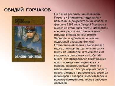 Он пишет рассказы, киносценарии. Повесть «Внимание: чудо-мина!» написана на д...