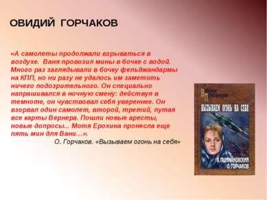 «А самолеты продолжали взрываться в воздухе. Ваня провозил мины в бочке с вод...