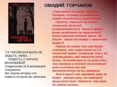 «Танк катил по улице деревни Попково, поливая пулеметным огнем отходивших раз...