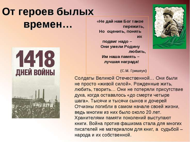 От героев былых времен… Солдаты Великой Отечественной… Они были не просто «жи...