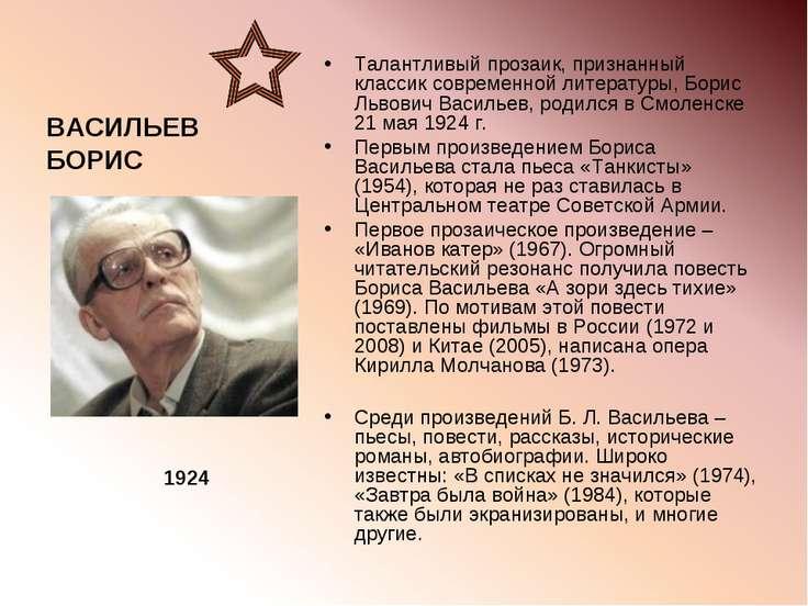 ВАСИЛЬЕВ БОРИС Талантливый прозаик, признанный классик современной литературы...