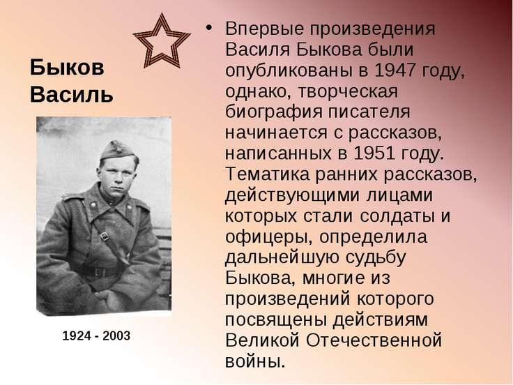 Быков Василь Впервые произведения Василя Быкова были опубликованы в 1947 году...