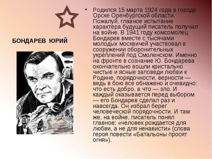 БОНДАРЕВ ЮРИЙ Родился 15 марта 1924 года в городе Орске Оренбургской области....