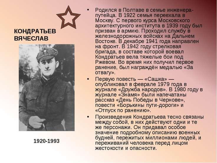 КОНДРАТЬЕВ ВЯЧЕСЛАВ Родился в Полтаве в семье инженера-путейца. В 1922 семья ...