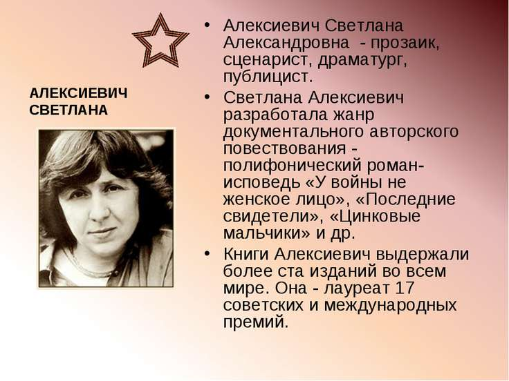 АЛЕКСИЕВИЧ СВЕТЛАНА Алексиевич Светлана Александровна - прозаик, сценарист, д...