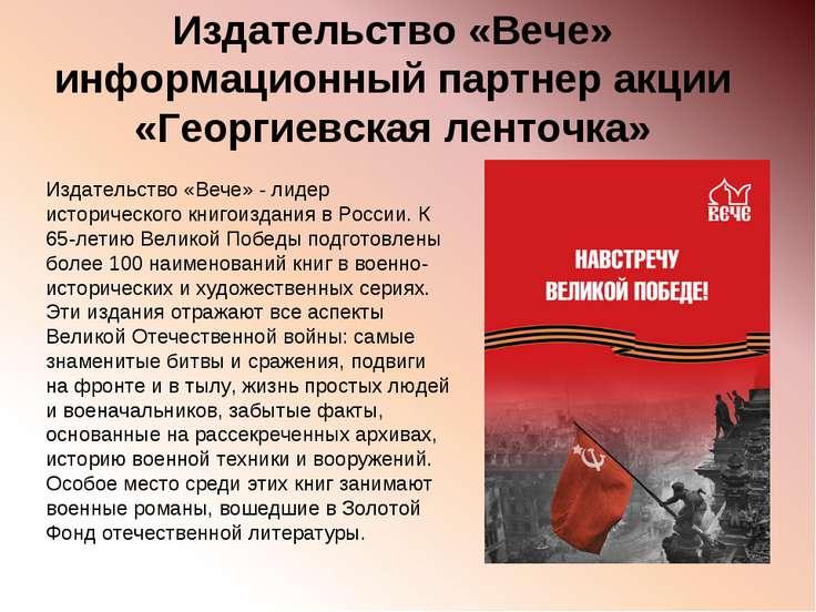Издательство «Вече» информационный партнер акции «Георгиевская ленточка» Изда...