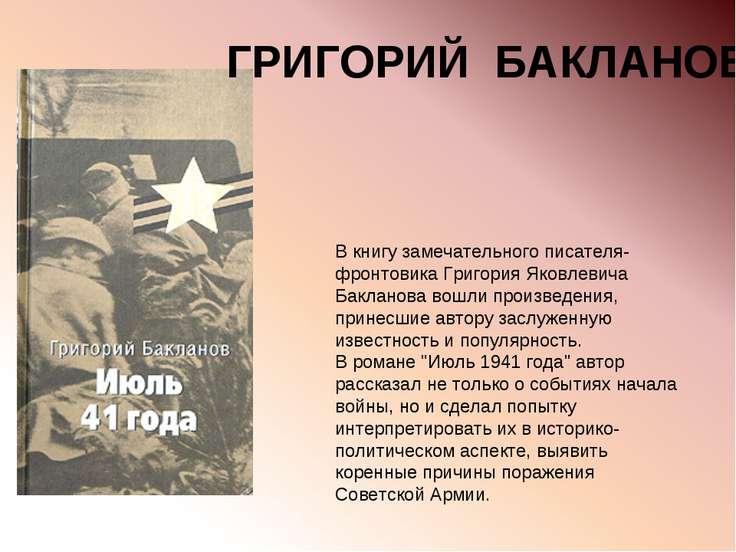 В книгу замечательного писателя-фронтовика Григория Яковлевича Бакланова вошл...